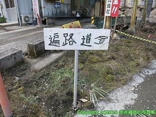 6001-062愛媛県西条市