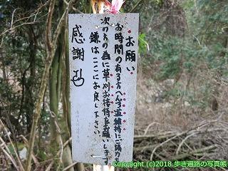 6001-112愛媛県西条市