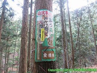 6001-128愛媛県西条市