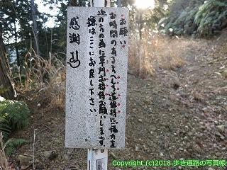 6001-160愛媛県西条市