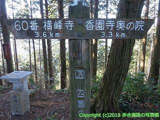 6001-175愛媛県西条市