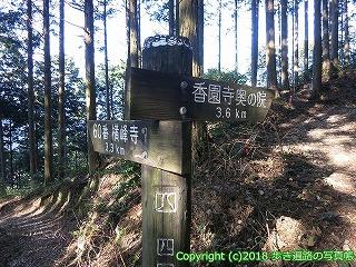 6001-186愛媛県西条市