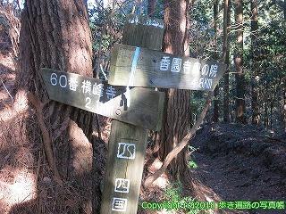 6001-223愛媛県西条市