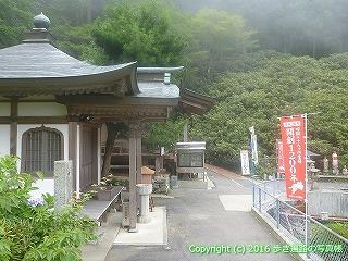 61-001愛媛県西条市