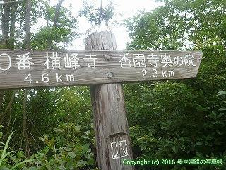 61-056愛媛県西条市