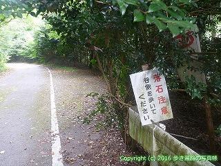 61-085愛媛県西条市