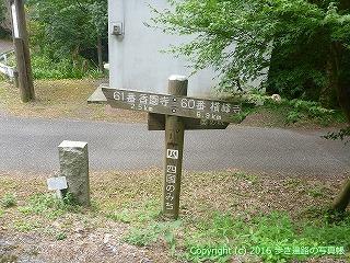 61-089愛媛県西条市