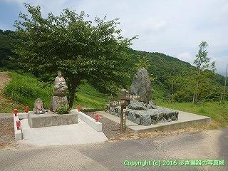 61-110愛媛県西条市