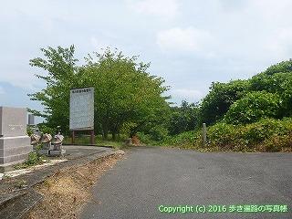 61-120愛媛県西条市
