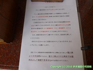 61-136愛媛県西条市