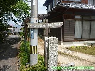 62-002愛媛県西条市