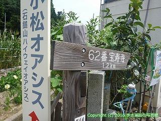 62-004愛媛県西条市