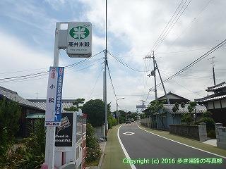 62-006愛媛県西条市