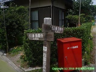 62-008愛媛県西条市