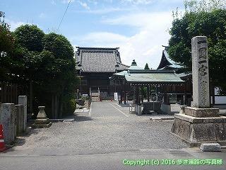 63-001愛媛県西条市