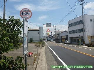 63-002愛媛県西条市