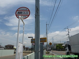 63-008愛媛県西条市