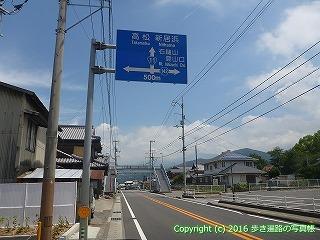 63-013愛媛県西条市