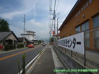 64-007愛媛県西条市