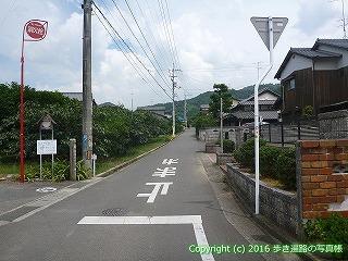 64-023愛媛県西条市
