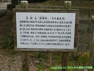 64-028愛媛県西条市