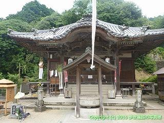 64-036愛媛県西条市