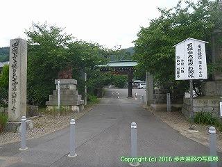 65-001愛媛県西条市