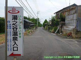 65-006愛媛県西条市