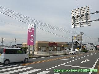 65-034愛媛県西条市