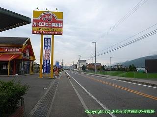 65-039愛媛県西条市