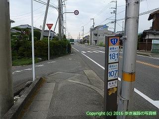 65-040愛媛県西条市