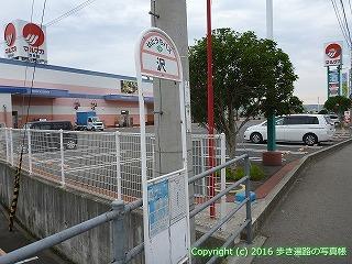 65-044愛媛県西条市沢バス停