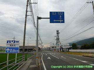 65-045愛媛県西条市
