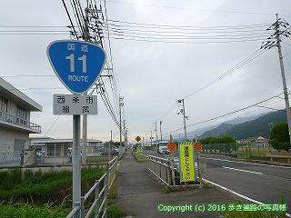 65-047愛媛県西条市