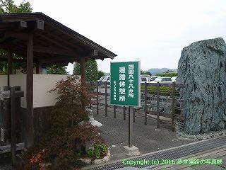 65-054愛媛県西条市