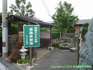 65-055愛媛県西条市