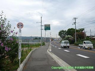 65-058愛媛県西条市