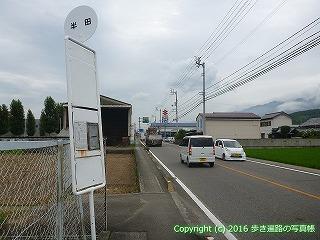 65-070愛媛県西条市