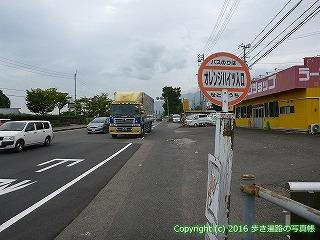 65-073愛媛県西条市