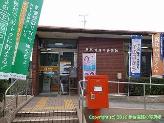 65-162愛媛県新居浜市新居浜船木郵便局