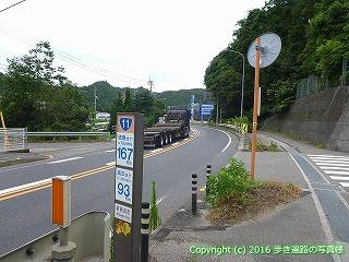 65-170愛媛県新居浜市