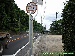 65-202愛媛県四国中央市関ノ原バス停