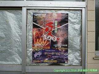 65-222愛媛県四国中央市