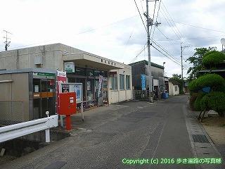 65-231愛媛県四国中央市関川郵便局