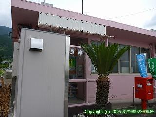 65-328愛媛県四国中央市長津郵便局