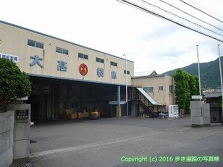 65-397愛媛県四国中央市