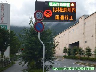 65-453愛媛県四国中央市