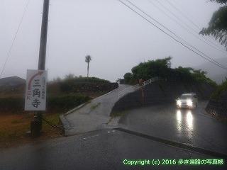 65-473愛媛県四国中央市