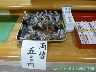 65-491愛媛県四国中央市