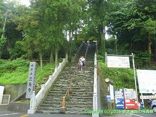 66-001愛媛県四国中央市